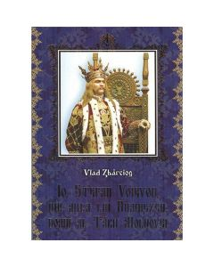 Io, Stefan Voievod, din mila Lui Dumnezeu, Domn al Tarii Moldovei - Vlad Zbarciog